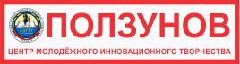 """ЦМИТ """"Ползунов"""""""