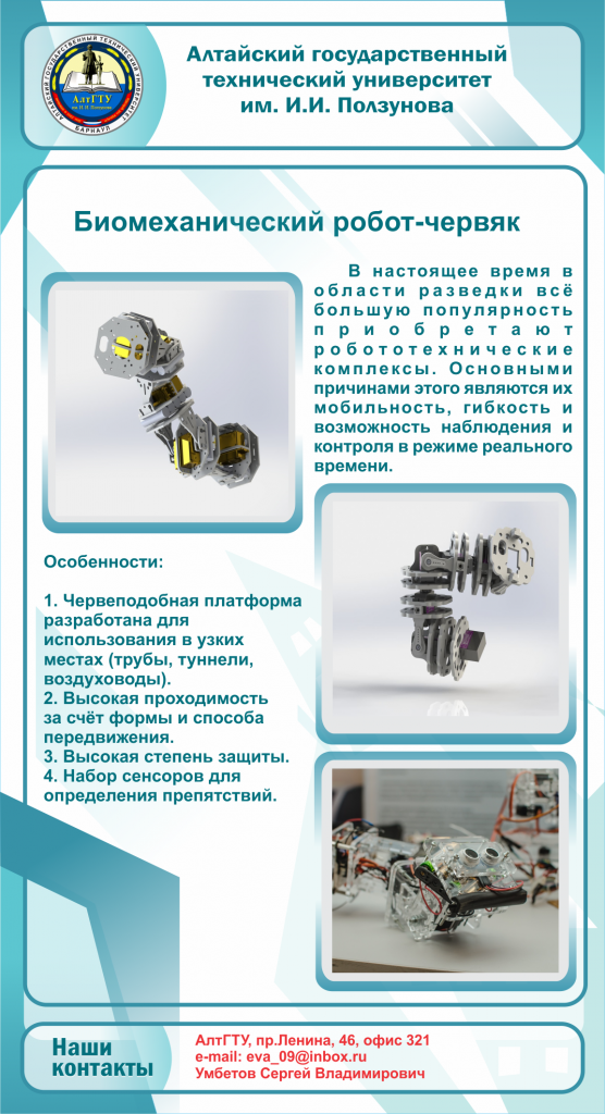 эскиз стенда Умбетов робот-червяк