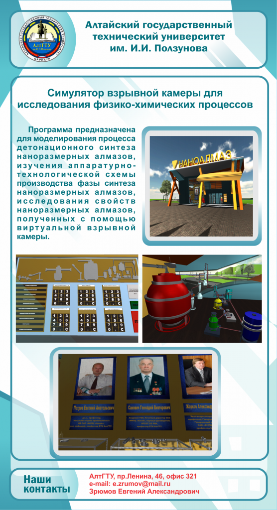 эскиз стенда Зрюмов