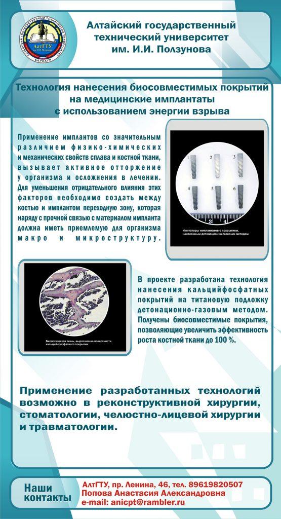 эскиз стендаПопова
